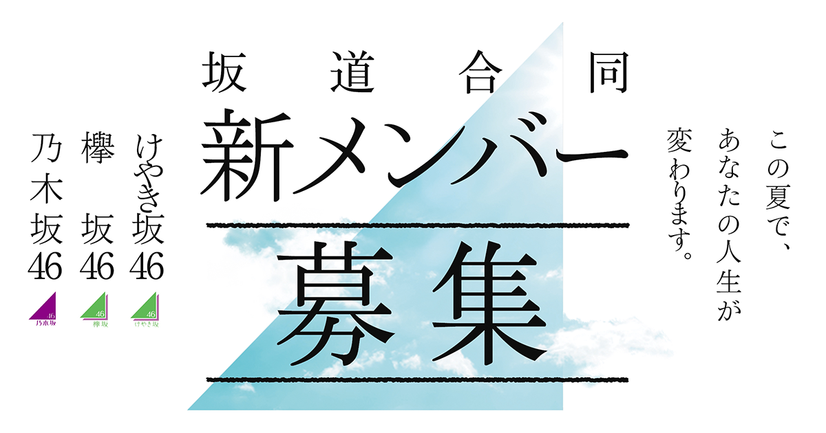 オーディション 2019 坂道
