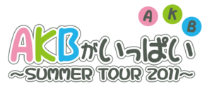 AKBがいっぱい~SUMMER TOUR 2011~.png