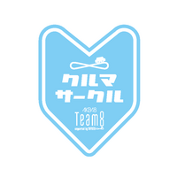 AKB48 チーム8 クルマサークル ロゴ.png