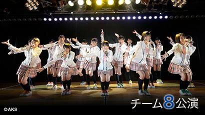 チーム8 1st Stage「PARTYが始まるよ」 - エケペディア
