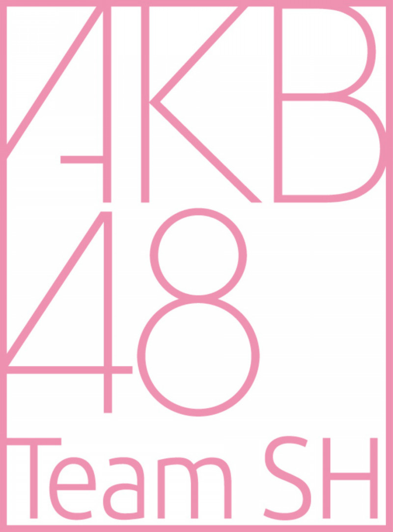 https://48pedia.org/images/8/8f/AKB48_Team_SH%E3%83%AD%E3%82%B4.jpg