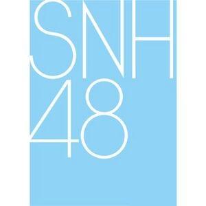 SNH48 - エケペディア