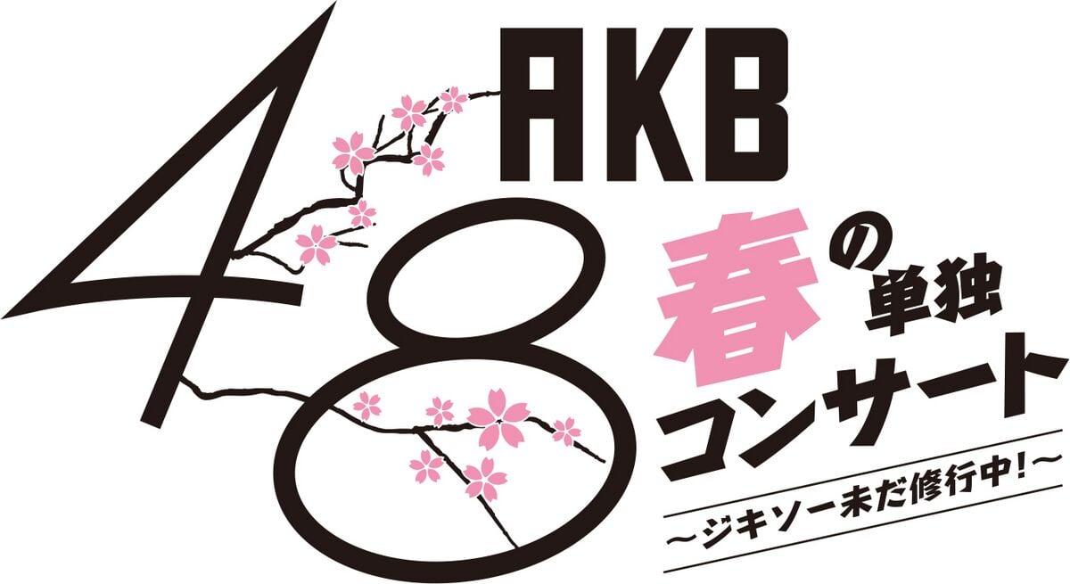 AKB48春の単独コンサート~ジキソー未だ修行中!~ - エケペディア