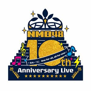 NMB48 10th Anniversary LIVE ~心を一つに、One for all, All for one~.jpg