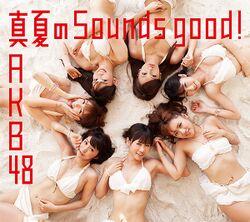 真夏のSounds good ! - エケペデ...