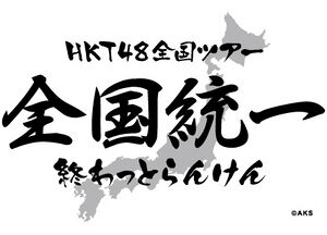 HKT48全国ツアー~全国統一終わ...