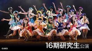 AKB48 16期研究生公演 - エケペ...