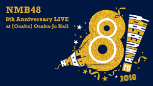 NMB48 8th Anniversary LIVE.png